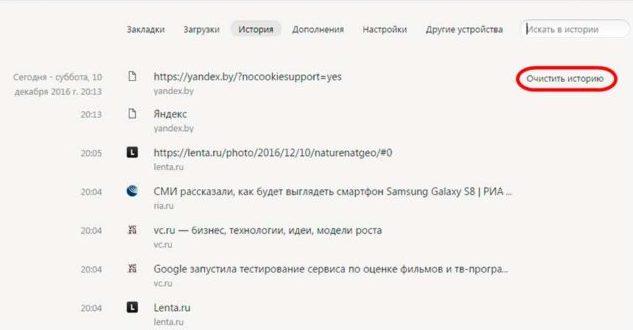 очистка истории браузера