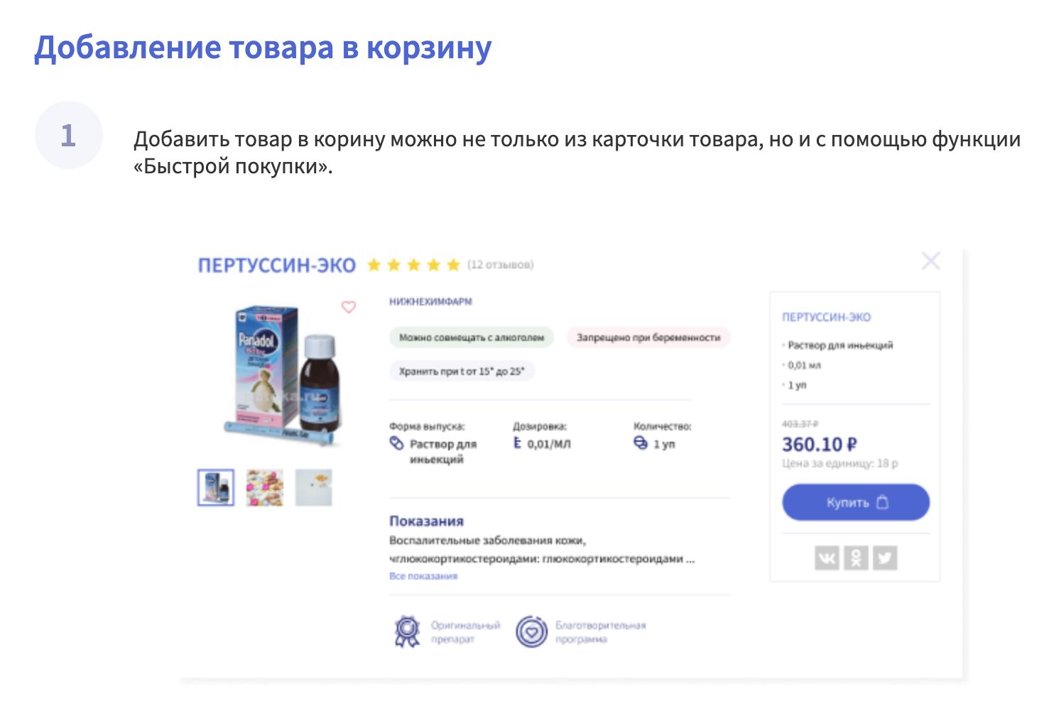 аптека ру как добавить в корзину товар и оплатить