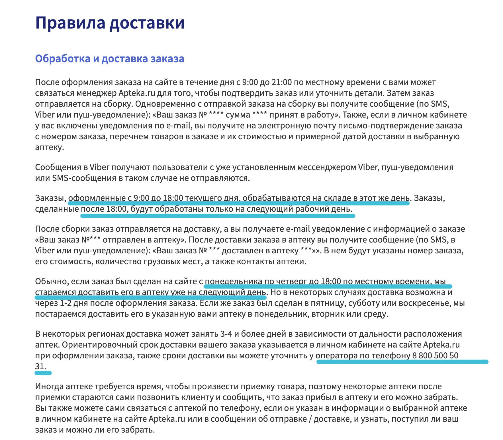 правила заказа и доставки лекарств Apteka.ru