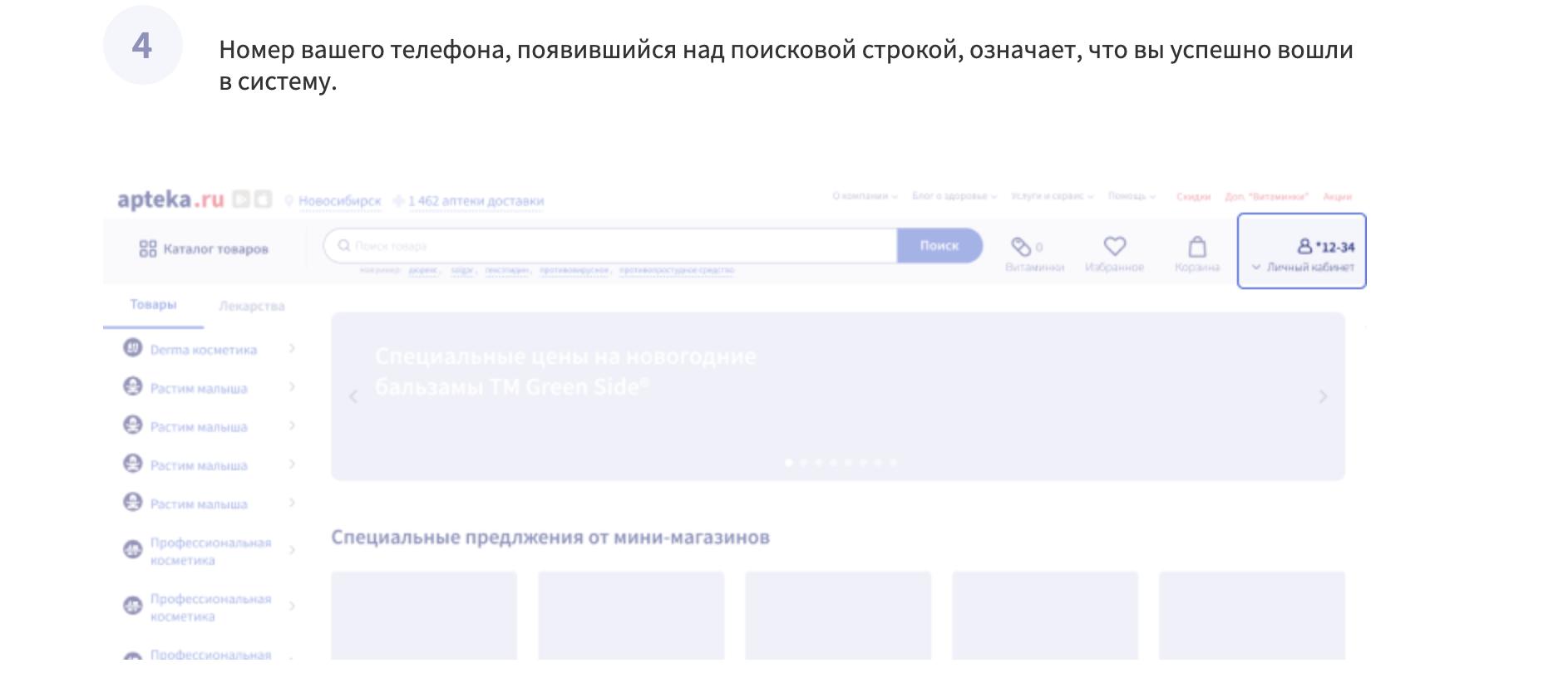 заказ лекарств в Apteka.ru