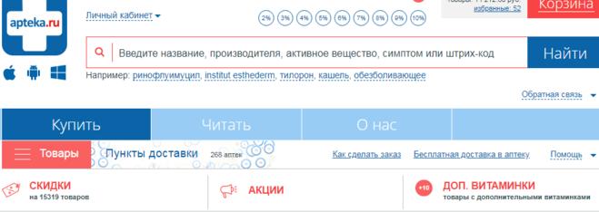 Как очистить историю Аптека.ру в личном кабинете