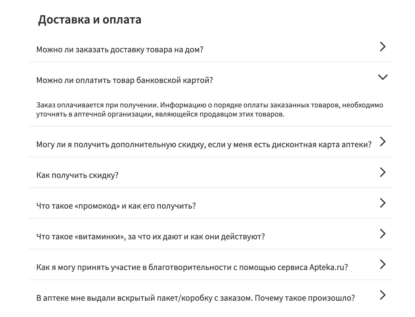 apteka ru оплата банковской картой товара