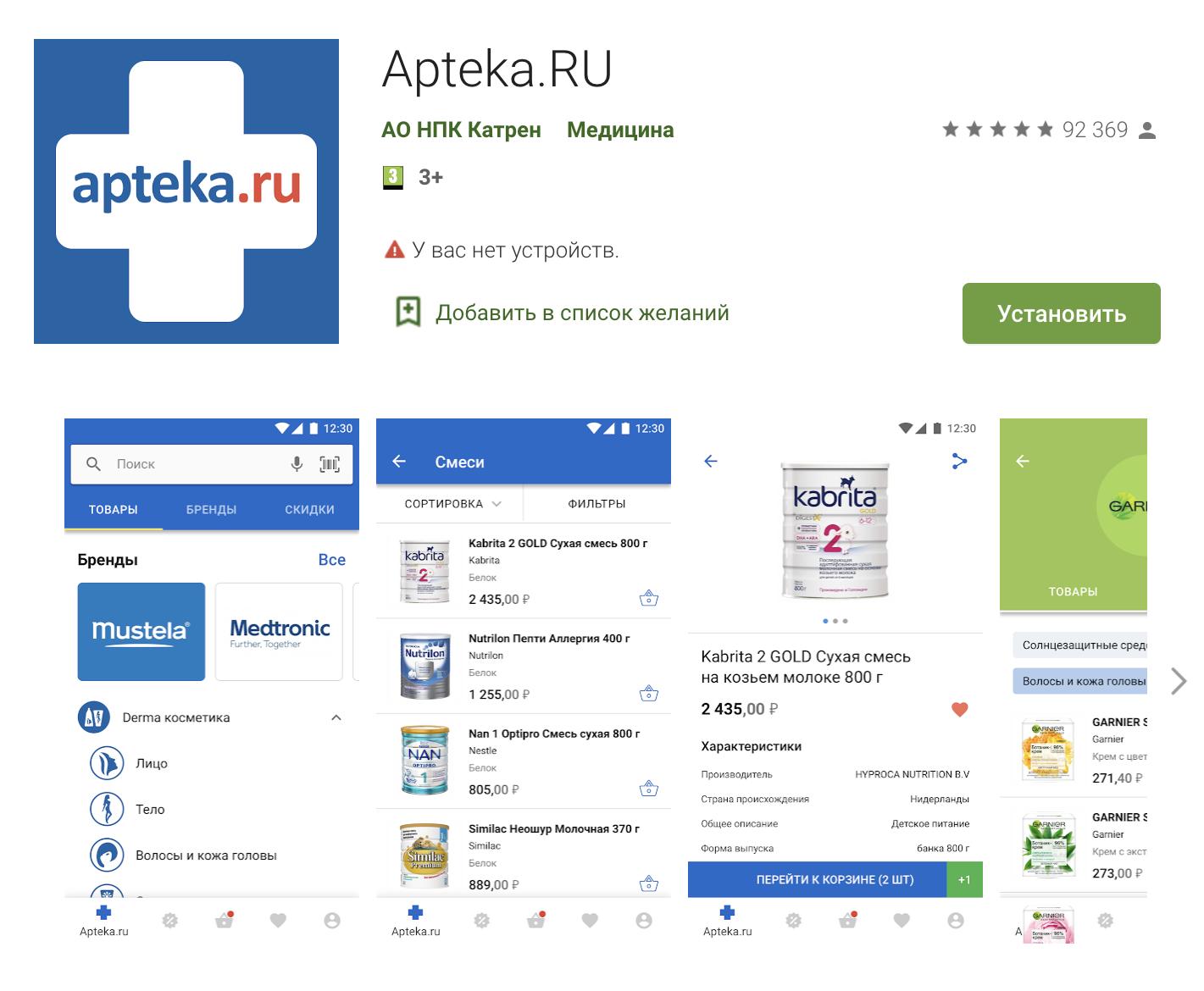 приложение Apteka.ru