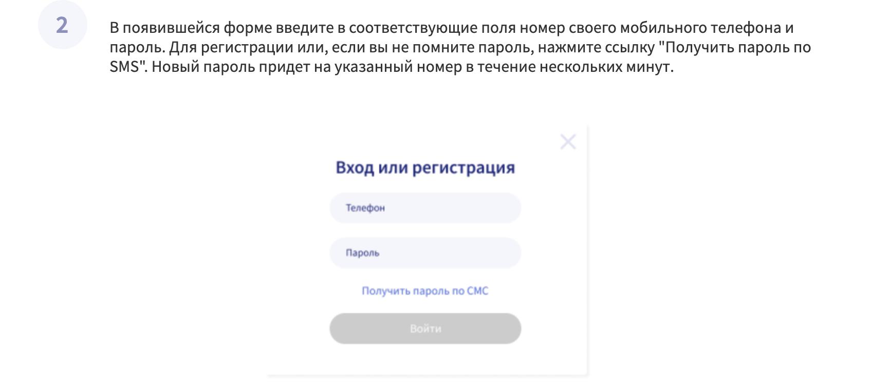 аптека ру авторизация и регистрация