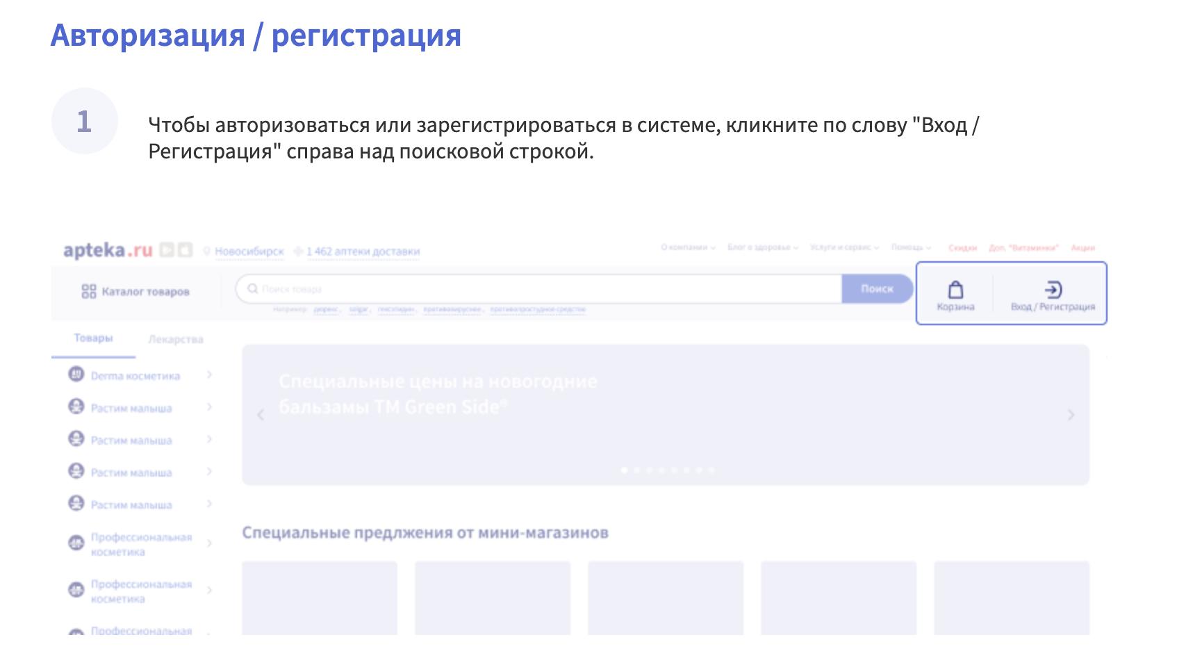 аптека ру регистрация