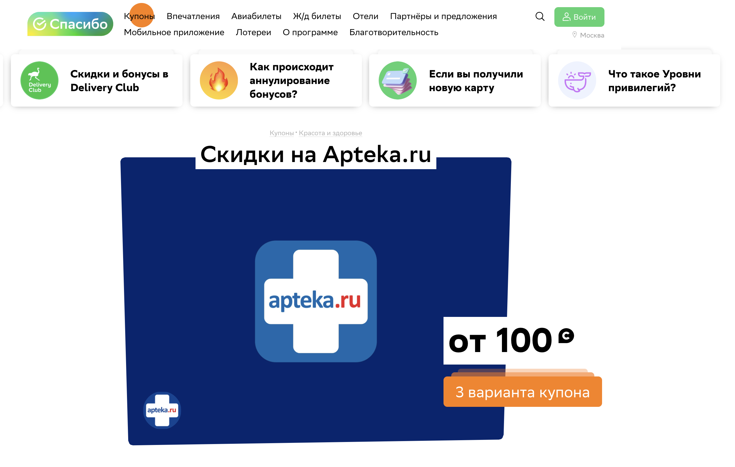 как обменять, оплатить бонусами СПАСИБО на аптека ру