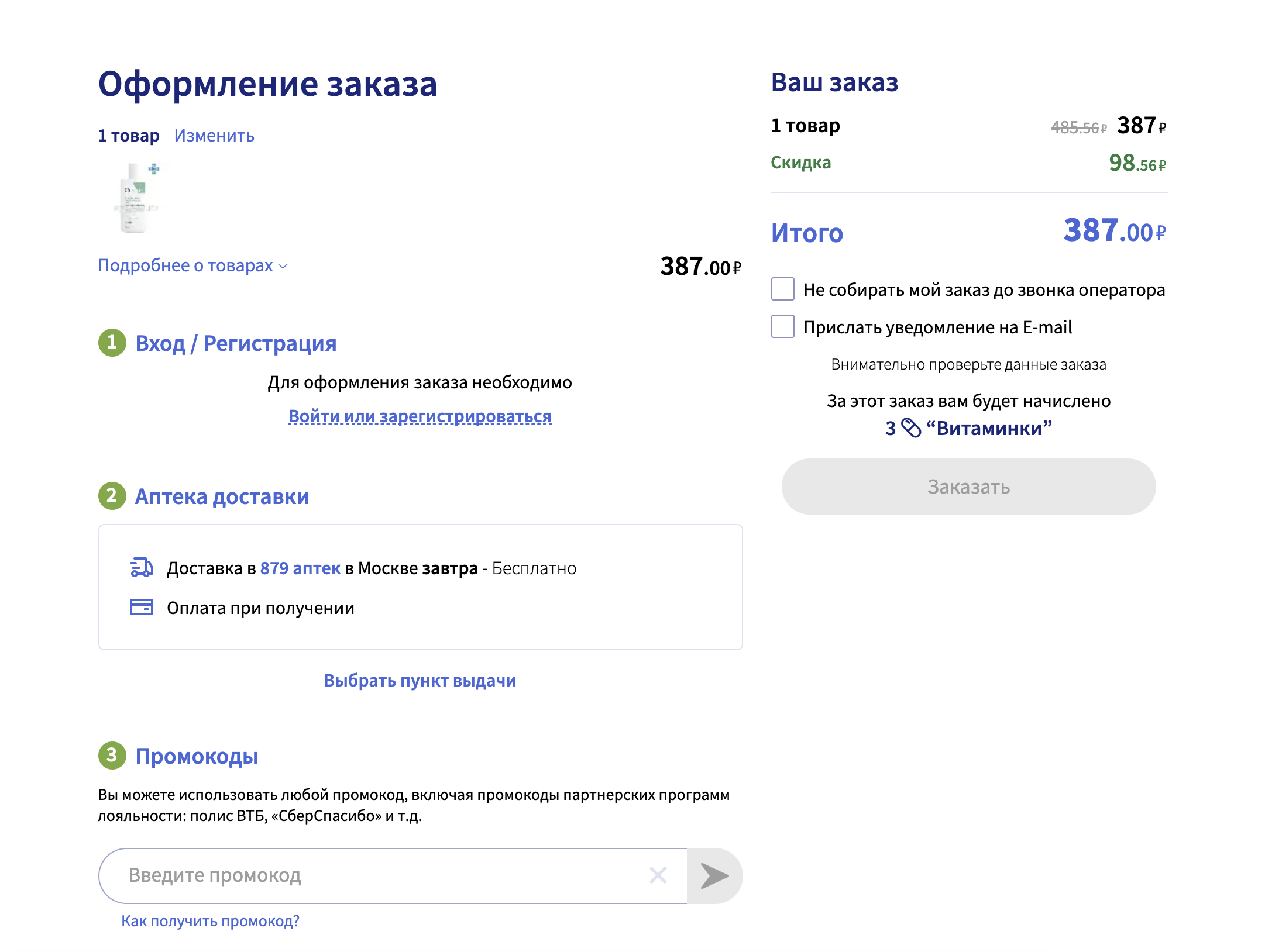 оплата бонусами аптека ру