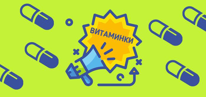 """Условия начисления бонусов """"витаминок"""" в Apteka.ru"""