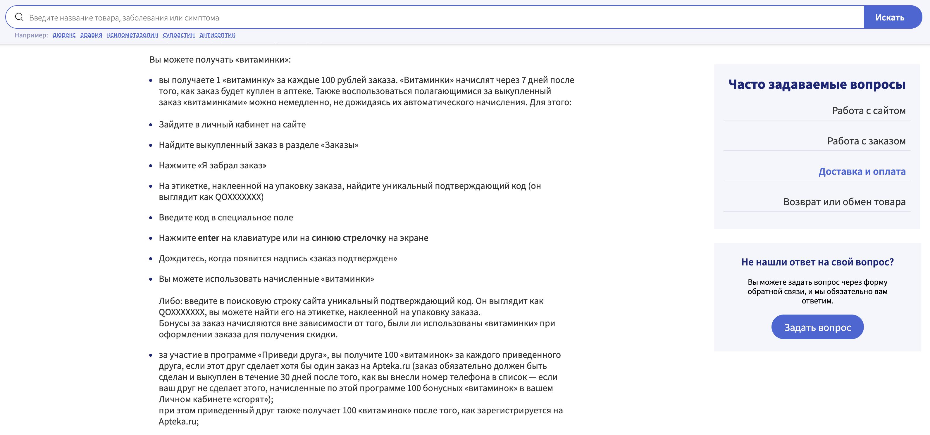 "Условия начисления ""витаминок"" в Apteka.ru"