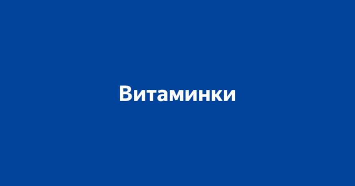 Как получить витаминки в магазине Apteka.ru