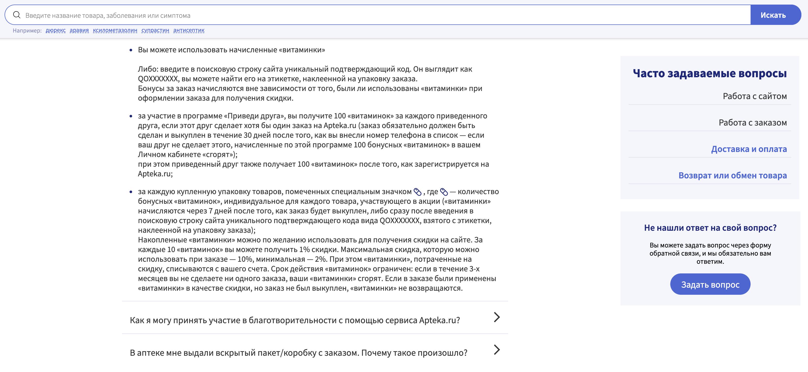 Как активировать бонусы витаминки на сайте Apteka.ru