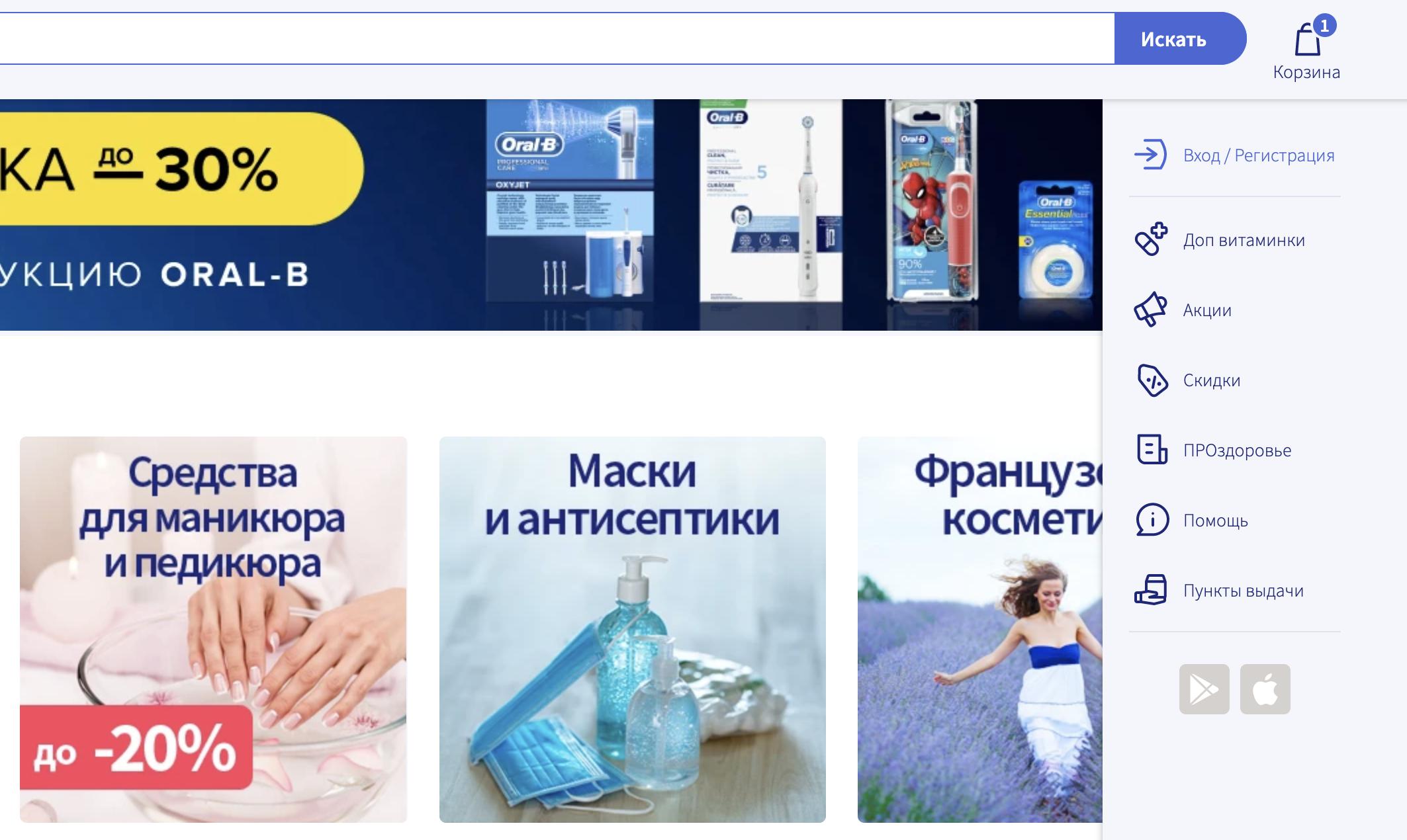 Как поменять забытый пароль на сайте аптека ру
