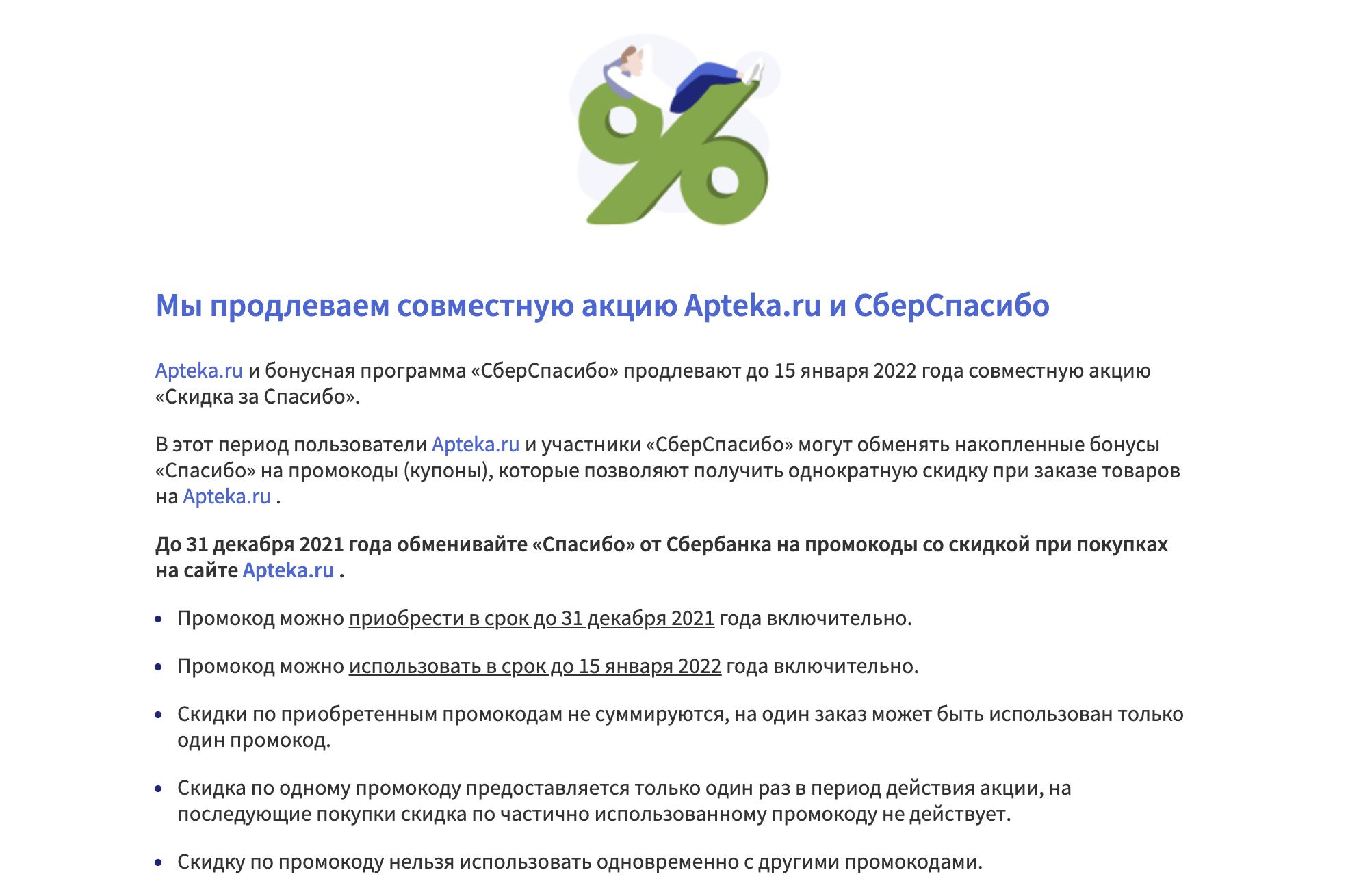 Как использовать бонусы СПАСИБО на сайте Apteka.ru